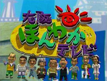 大阪ほんわかテレビ.jpg