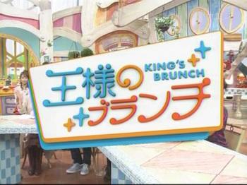 王様のブランチ.jpg