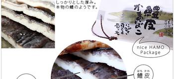 鱧皮かまぼこ.jpg