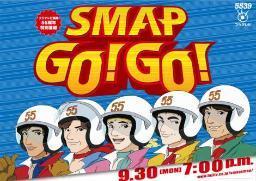 SMAP GO!GO!.jpg